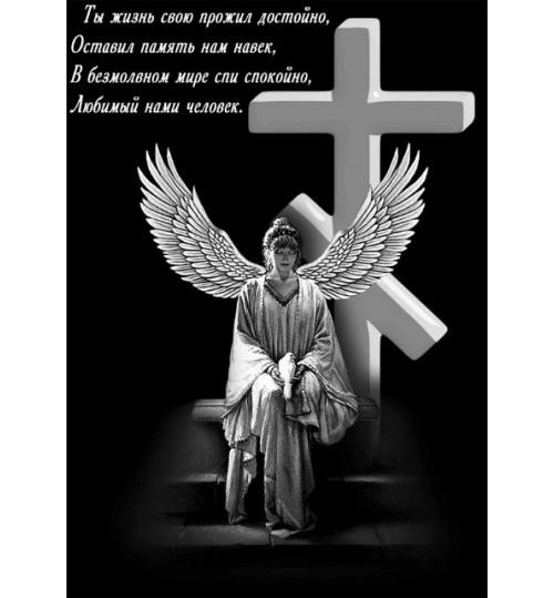 Гравировка «Ангел» 024