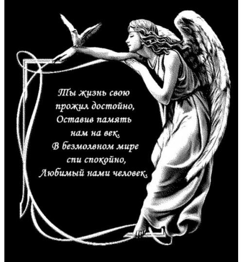Гравировка «Ангел» 026