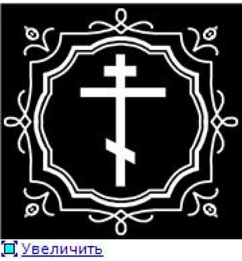 Гравировка «Крест» 004